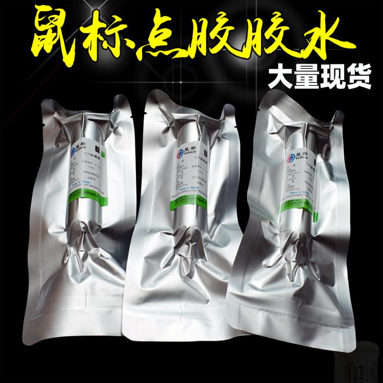鼠标胶水 自动点胶机手动胶枪专用 台式电脑鼠标U盘粘接胶水 聚氨酯塑料PUR热熔胶加工