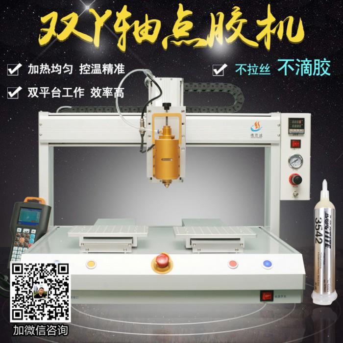 厂家直销5331双Y轴全自动点胶机 行车记录仪双平台TP触摸屏幕点胶设备