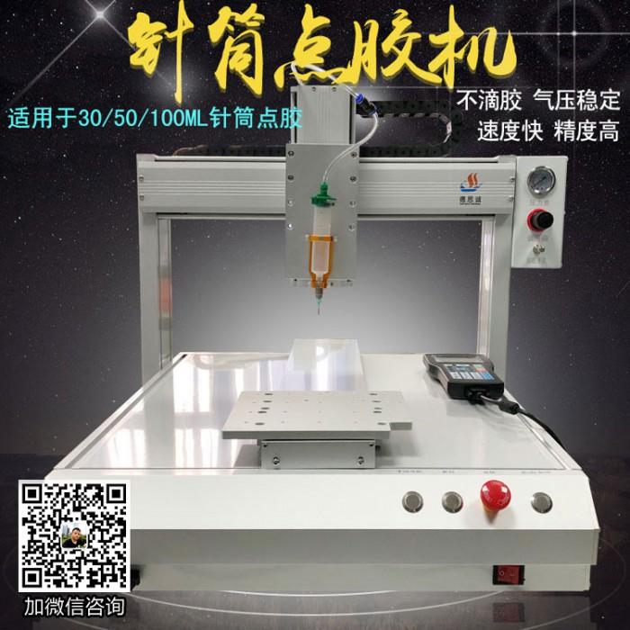 深圳厂家直销全自动针筒点胶机 331桌面式可点液态胶水 行车记录仪专用