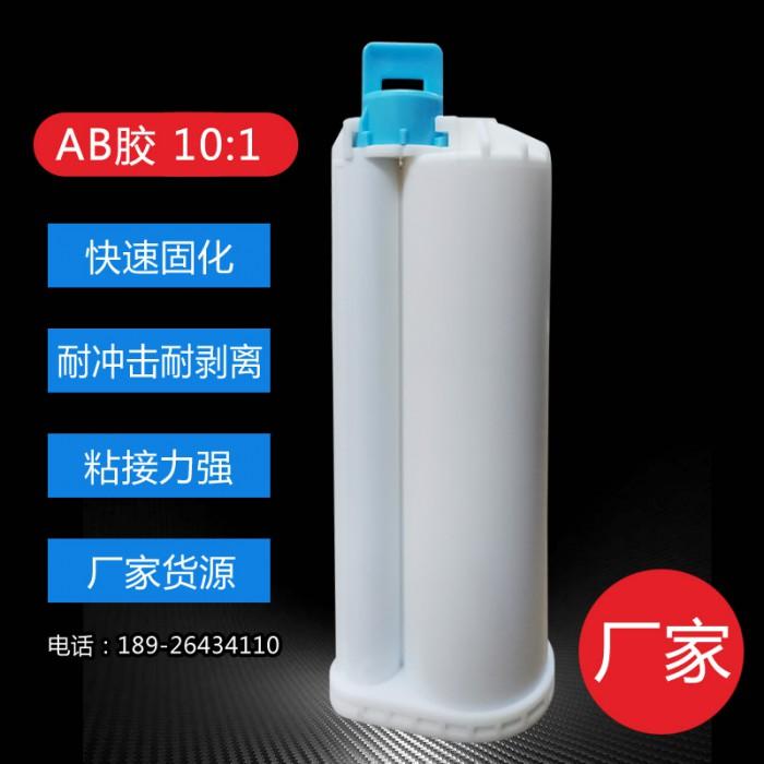 深圳厂家直销3167双组分AB结构胶 10:1行车记录仪五金与塑胶粘接专用胶水
