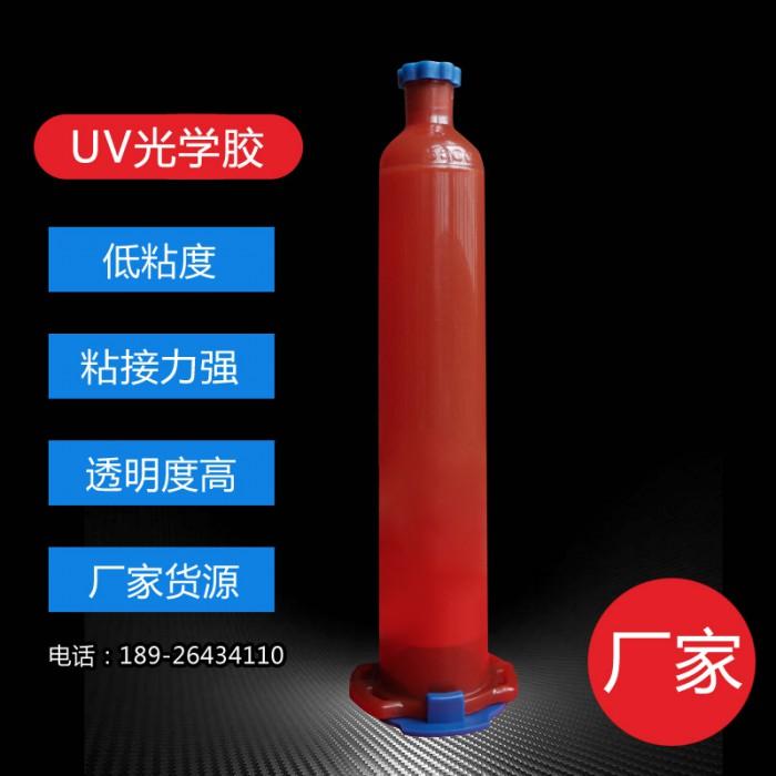 厂家直销 3209 UV无影光学胶水 行车记录仪TP屏幕镜片专用