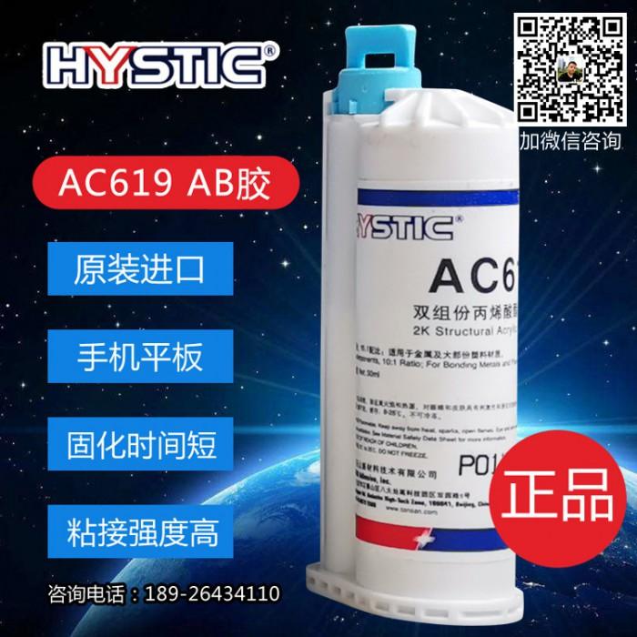 深圳区域代理 HYSTIC海斯迪克AC619丙烯酸酯结构胶水 行车记录仪专用